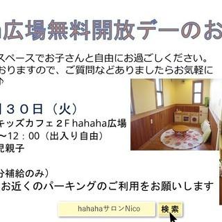 食育発信基地ママ・キッズカフェ【hahaha広場、無料開放Day】