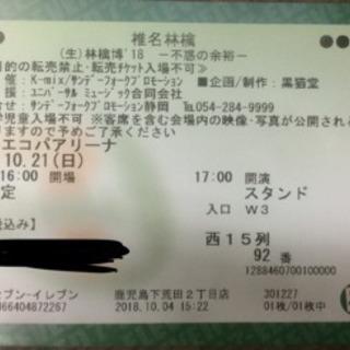 椎名林檎 10/21静岡コンサート