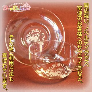 『グラス彫刻』 名入れからイラスト彫刻までOK!/基本彫刻料金・・・¥1,500より  - 名古屋市