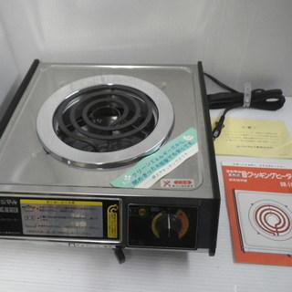 ■デッドストック 未使用■フジマル 直熱式 電気 クッキングヒー...