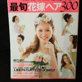 花嫁ヘアBOOK♪