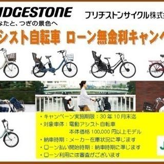 BRIDGESTONEブリジストンサイクル ローン無金利キャンペーン!