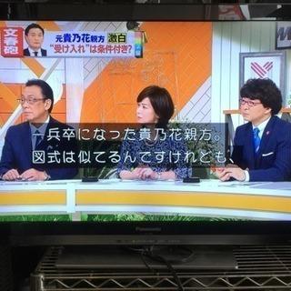 🔴配達可ユニデン32型駅テレビ 訳あり