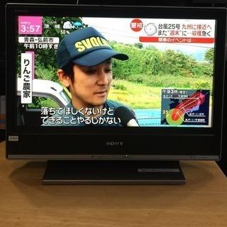 ソニー20型液晶テレビ