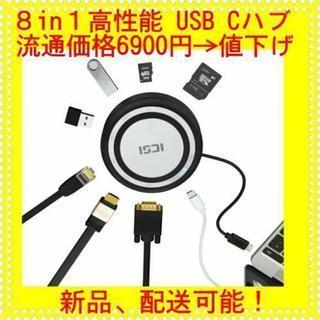 【最終値下げ】USB Cハブ, ICZI 8-in-1多機能LAN...