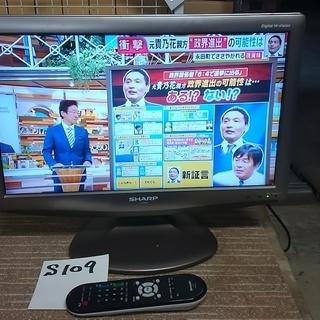 シャープ液晶テレビ 地デジ対応 18.5型