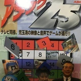 [希少/残り1個]パソコン用ソフト(アタック25、イラストレータ...