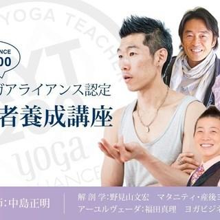 【5/18~】中島正明:RYT200全米ヨガアライアンス認定講座