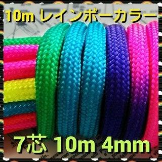★☆7芯 10m 4mm ☆★【レインボーカラー】 パラコード【...