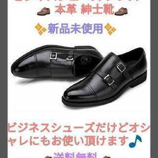 ビジネスシューズ メンズ 本革 紳士靴 オシャレにもお使い頂けます♪