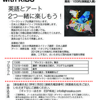 ENGLISH & ART workshop with KIDS...