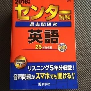 【大学受験】(CDなし)2016年版センター試験過去問研究 英語