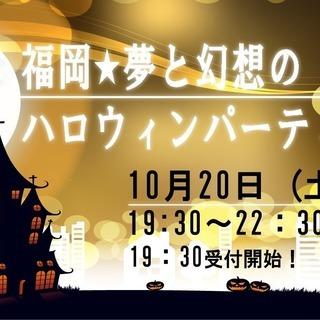 10/20 【大型】『福岡★夢と幻想のハロウィンパーティー2018...