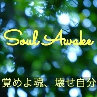 Soul  Awake 〜目覚めよ魂、壊せ自分〜