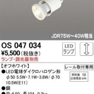 大幅値下げ!☆美品☆ダクトレール・スポットライト・電球のセット - 品川区