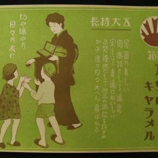 昭和レトロ とても雰囲気のある絵柄●戦前のアサヒキャラメルの広告...