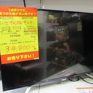 【エコプラス小倉南】PHILIPS テレビ BDM4350 43...