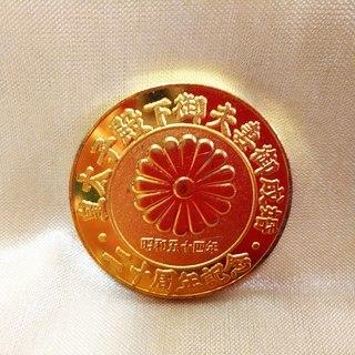 皇太子殿下御夫妻御成婚 二十周年記念 奉祝 メダル c4