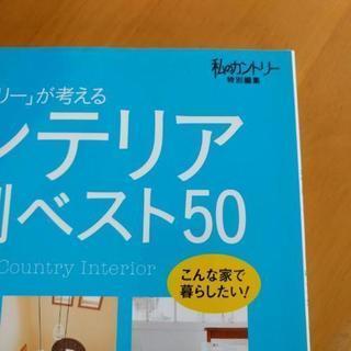 私のカントリー インテリア実例ベスト50 − 岡山県