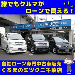 💚頑張る人を応援します!!誰でも車が買える!!💚自社ローン専門中...