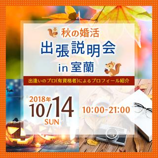 【秋の婚活】未来のパートナー候補に出逢う★無料カウンセリングin室蘭
