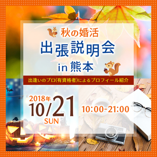 【秋の婚活】未来のパートナー候補に出逢う★無料カウンセリング in 熊本