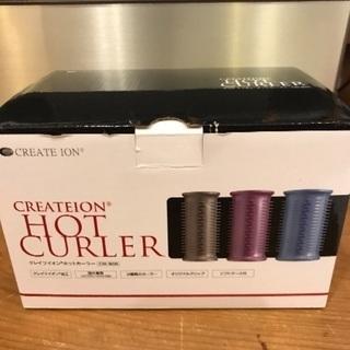 クレイツ ホットカーラー 美容室専売の品  新品 値下げしました。