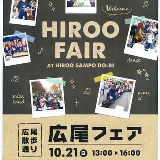 Hiroo Fair #29 & Latin Live:広尾フェア...