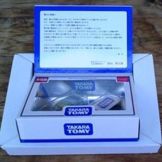 タカラ株主優待2006年トミカ&チョロQ★限定非売品新品★トヨタ...