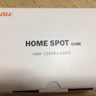 au ホームスポットキューブ