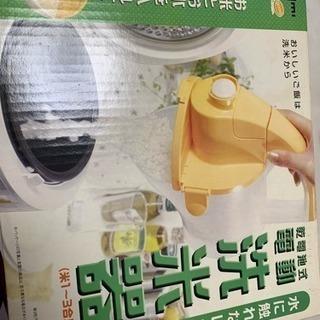 洗米器 新品 未使用