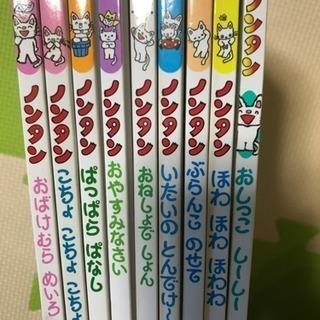 ノンタンの絵本シリーズ 9冊800円 一冊から購入可能