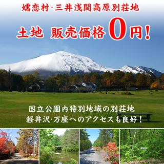 別荘地0円