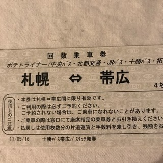 ポテトライナー 札幌ー帯広間 バス券 1枚