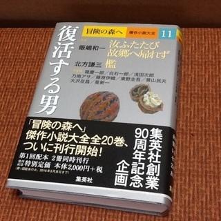 【弐百円】古書・古本 集英社創業90周年企画 冒険の森へ、…