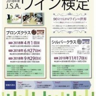 JSAワイン検定シルバークラス11/17 さいたま