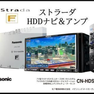 売約済★ストラーダ CN-HDS945TD HDDナビ&アンプ★