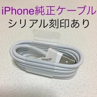 iPhone純正ケーブル販売致します!