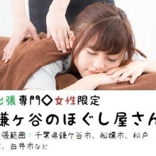 【終了】ボディケア&オイルマッサージ無料モニター募集