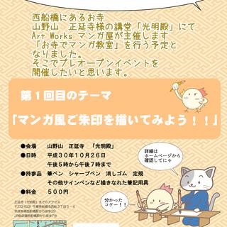 お寺でマンガ教室 「マンガ風ご朱印を描いてみよう!!」