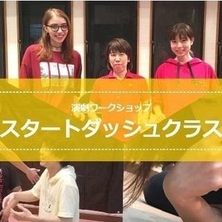 ★ノンストップ(最短)でプロの世界へ! C&R社×劇団SUN 演...