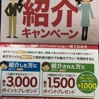 楽天モバイル紹介キャンペーン!