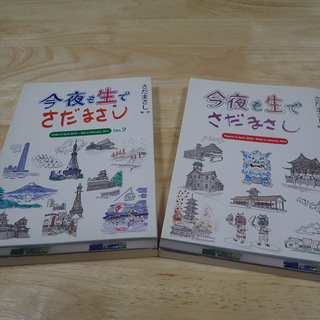 さだまさし編・著 今夜も生でさだまさし 1~2巻 NHK出版