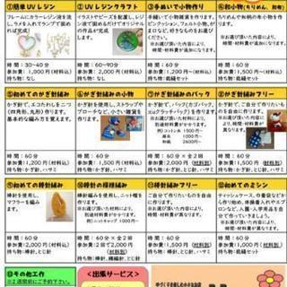 編み物教室⚫各種手芸教室開催中⚫ − 宮城県
