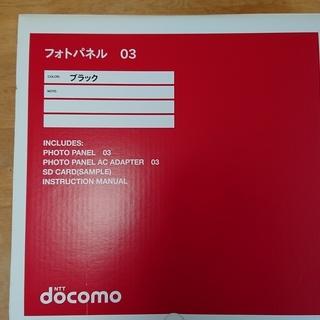 フォトパネル 03 ブラック【docomo 】