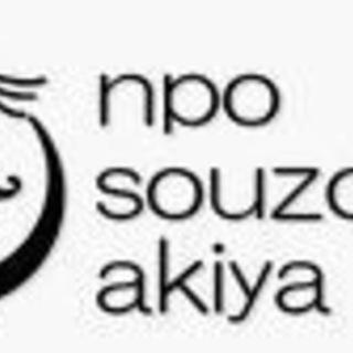 当社加盟のNPO法人「相続」「空家対策」すべて無料