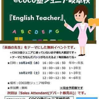 【参加無料】10月のマンスリー英語イベント開催! COCO塾ジュ...