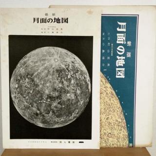 【超レア】地人書館 新版 月面の地図 MAP OF THE MOON