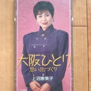CD 上沼恵美子 大阪ひとり