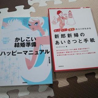 結婚式の準備の本